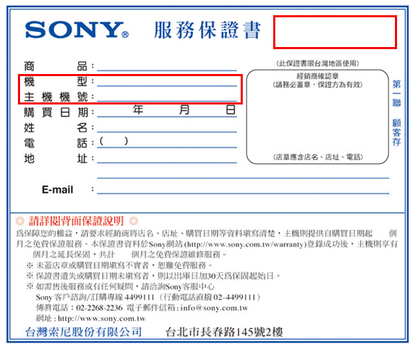 Android平板電腦 關於sony Tablet Z 的註冊 筆電討論區 Mobile01